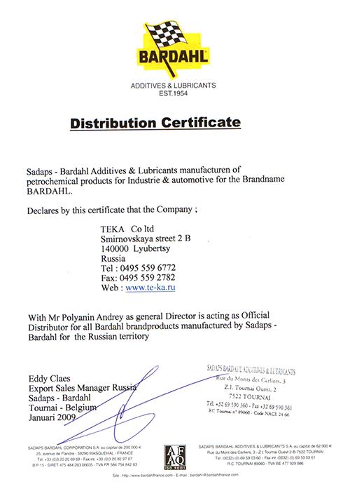 Сертификат BARDAHL